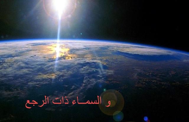 الإعجازالعلمى فى القران فى آية أقسم الله فيها بالسماء وميزتها!!