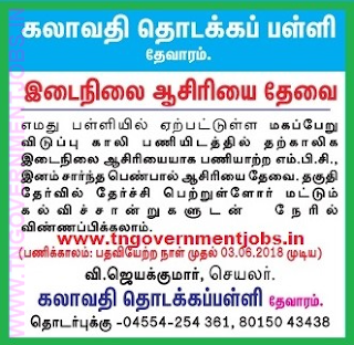 kalavathi-primary-school-devaram-theni-prt-post-recruitment-www-tngovernmentjobs-in