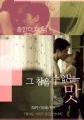 Download Film Desirable Taste (2014) Full Movie