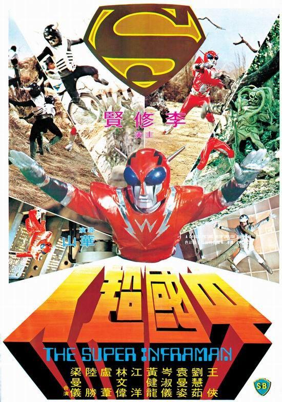 The Retrospective Geek: Tokusatsu and Kaiju Films