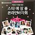 Sederet Artis Idol Kpop Korea Ini Ikuti Bazaar Projek Donasi Untuk Para Single-Mother!