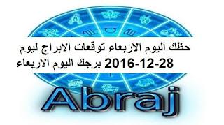 حظك اليوم الاربعاء توقعات الابراج ليوم 28-12-2016 برجك اليوم الاربعاء