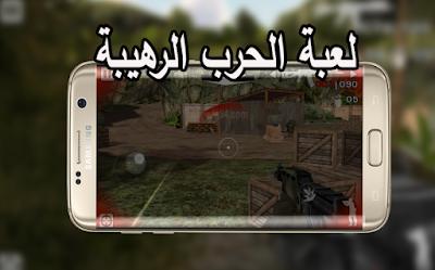 تحميل لعبة الحرب الرهيبة باتل فيلد باد كومباني Battlefield Bad Company 2 ( آخر إصدار ) للاندرويد