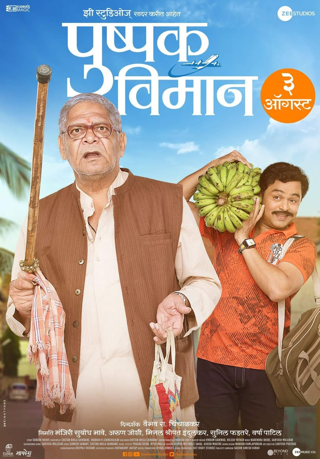 marathi full movie hd 2018 download