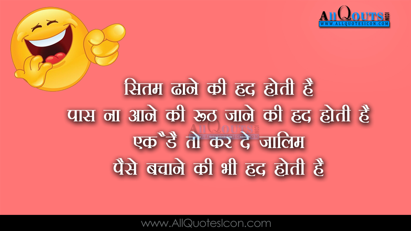 10 Awesome Funny Shayari Images Best Hindi Funny Comedy Jokes Pictures For Friends Www Allquotesicon Com Telugu Quotes Tamil Quotes Hindi Quotes English Quotes