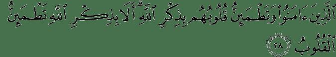 Surat Ar Ra'd Ayat 28