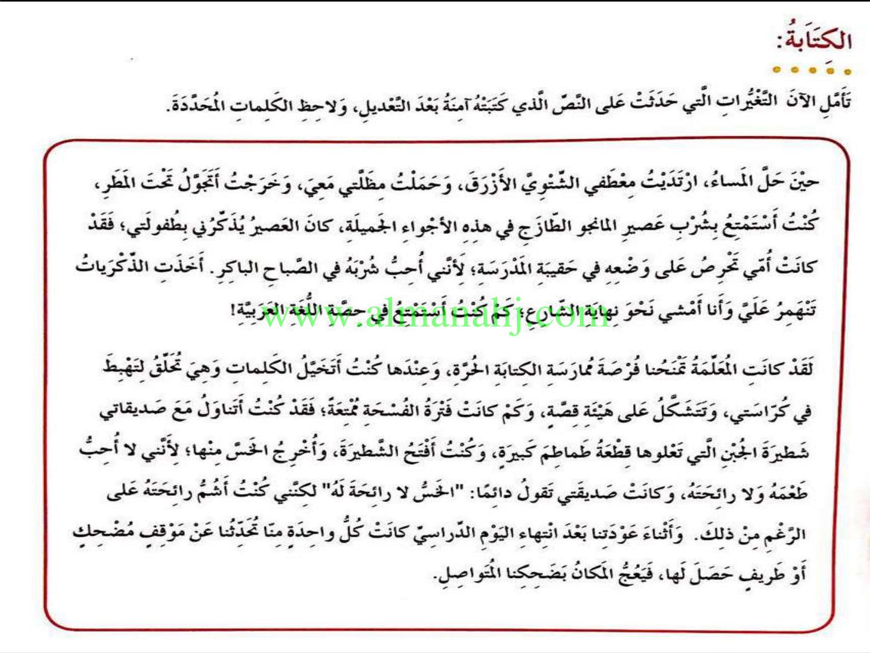 تدريبات على كتابة النص السردي للصف الرابع والخامس الصف الرابع لغة عربية الفصل الثالث 2017 2018 المناهج الإماراتية