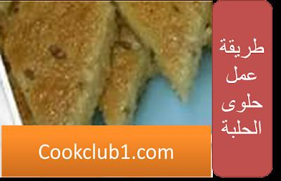 http://www.cookclub1.com/2018/01/hilba-sweet.html