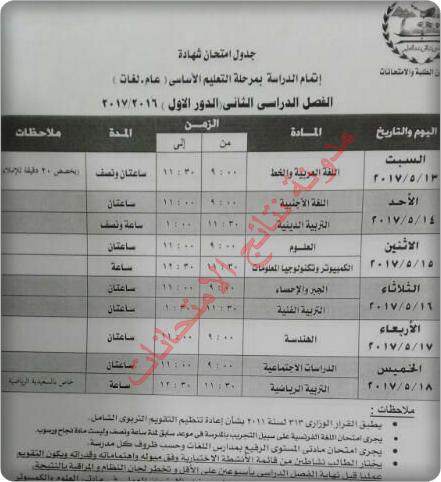 جداول إمتحانات محافظة الجيزة 2017 الترم الثانى - للشهادة الابتدائيه والاعداديه