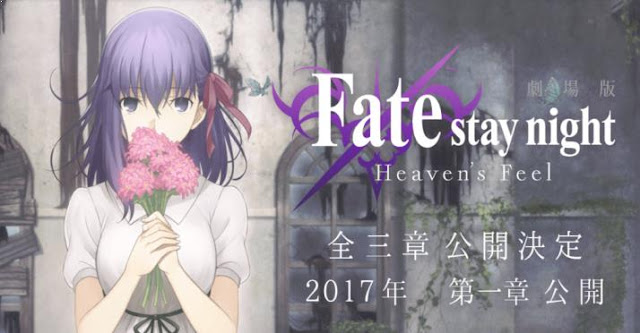 Fate/ Stay Night Movie: Heaven's Feel - I. Presage Flower