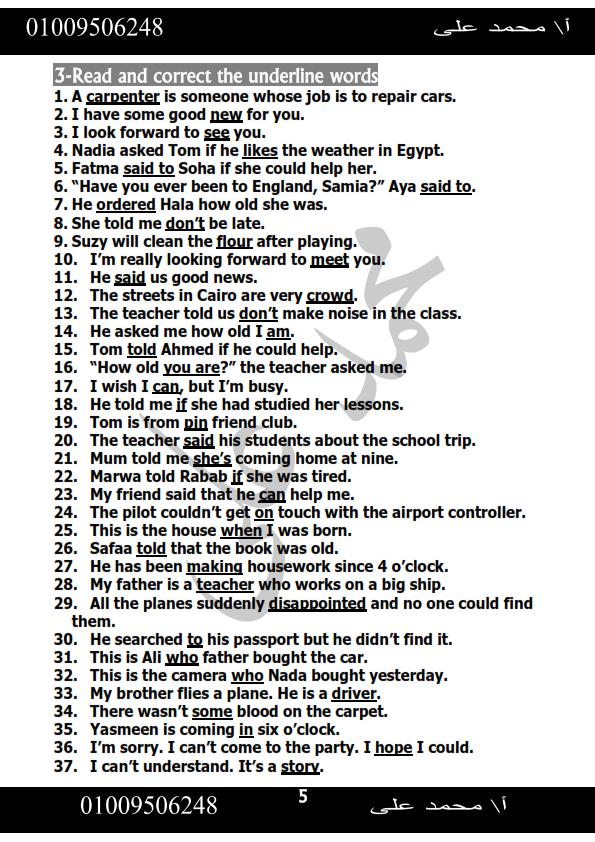 بنك أسئلة اللغة الانجليزية للشهادة الاعدادية الترم الثانى مجمع من امتحانات السنوات السابقة __005