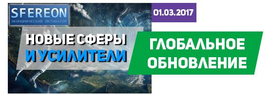 Глобальное обновление в игре sfereon.net