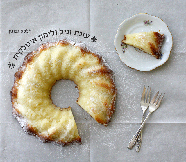 עוגת וניל איטלקית