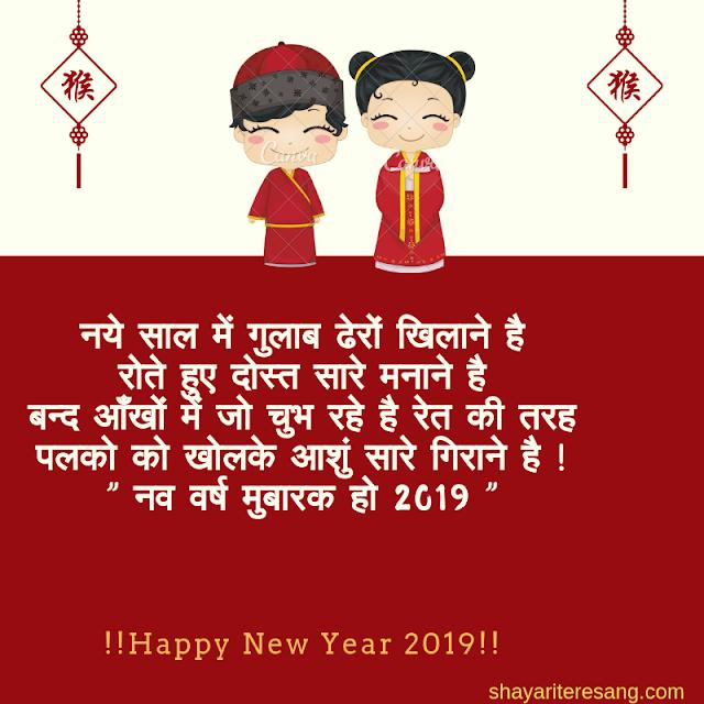 Naye Sal Me Gulab Dhero Happy New Year  Shayari