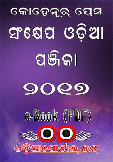 Download 2017 Odia Kohinoor Panjika/Calendar Free Download eBook Odisha Kohinoor Press Sankhep Odia Panjika 2017 gives you day to day information in brief about Tithi, Nakshatra, Amavasya, Poornima, Ekadasi, Shiva Chaturdashi (BedhAs), Marriage Dates, Solar Eclipse, Lunar Eclipse, Upanayana Tithis, Shop/Home Inauguration Dates, etc. Kohinoor Press Odia Calendar (Panjika) - 2017