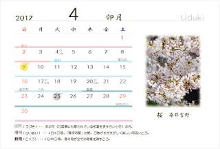 暦・和花のカレンダー