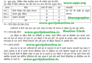 Exam Pattern and syllabus for UPJN Stenographer, Routine Clerk Recruitment 2016