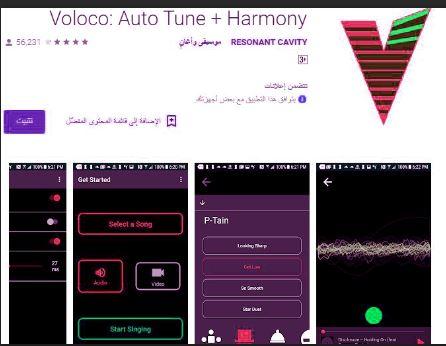 تطبيق رهيب جداً يجعل صوتك مثل المغنين قم بتجربتة الان Voloco