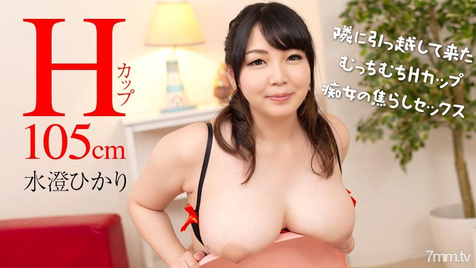 Bokep Jepang Jav Caribbeancom [033019-887] The Neighbor Is A Chubby Slut