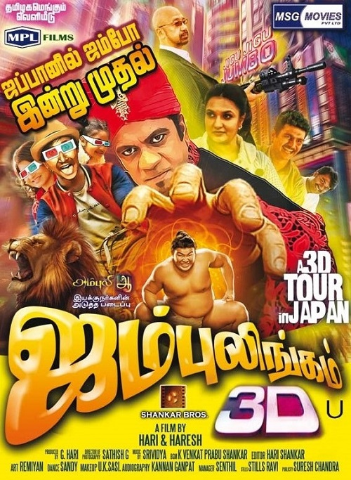 Jumbulingam 3D Tamil Movie Official Trailer 2 HD