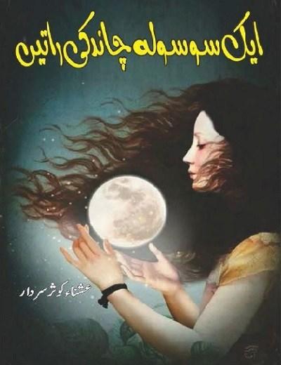 Ek So Sola Chand Ki Ratain Complete By Ushna Kausar Sardar Pdf