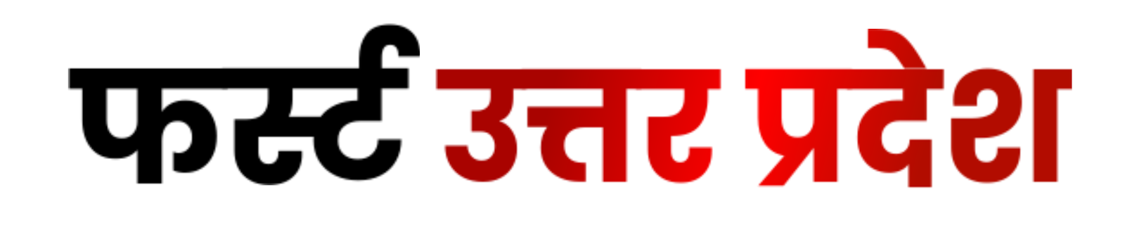 First Uttar Pradesh News