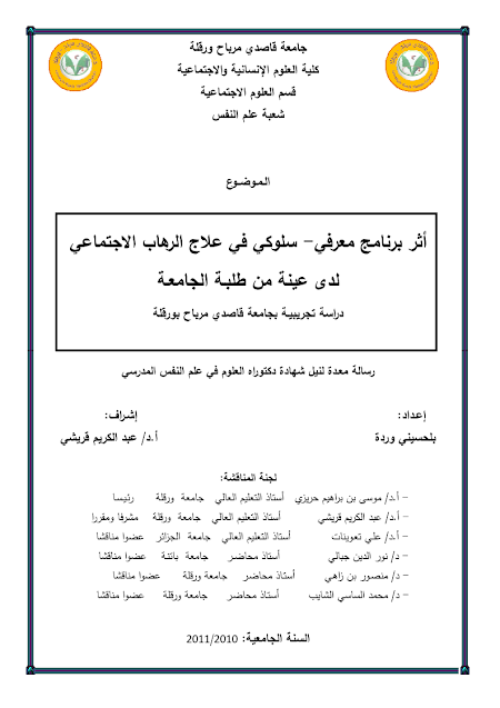 برنامج علاجي للرهاب الاجتماعي pdf