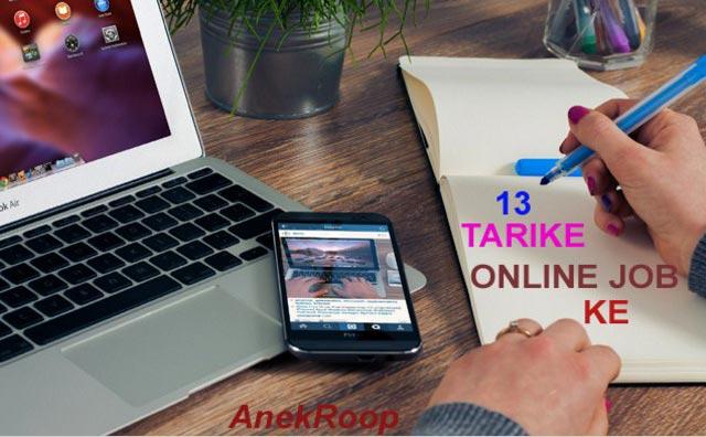 online job kare