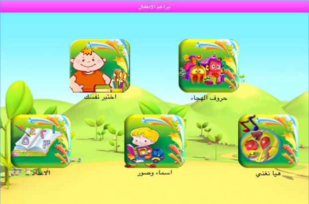 تحميل برنامج تعليم الاطفال اللغة العربية للاندرويد