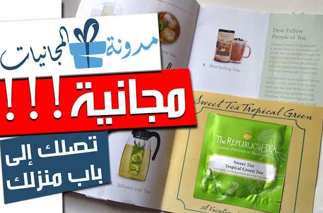 احصل على كتالوج وعينات مجانية من الشاي Republic of Tea تصلك الى باب منزلك