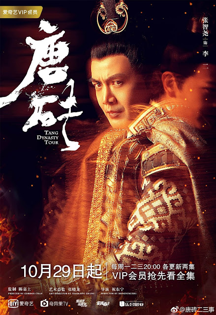 Tang Dynasty Tour Chinese time travel drama Ken Chang