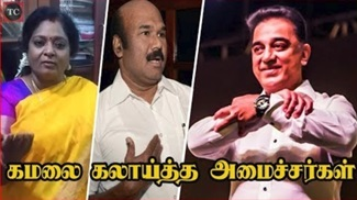 Tamil Nadu politicians reaction for Actor Kamal Hassan Meeting