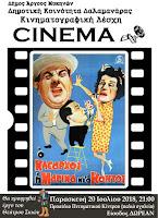 Ο Κλέαρχος,  η Μαρίνα και ο Κοντός στη Κινηματογραφική Λέσχη Δαλαμανάρας