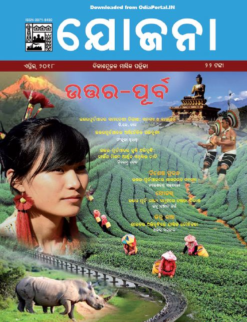 Yojana (ଯୋଜନା) - [Apr 2018] Socio-Economic Odia eMagazine By Govt. of India - Free e-Book (HQ PDF)