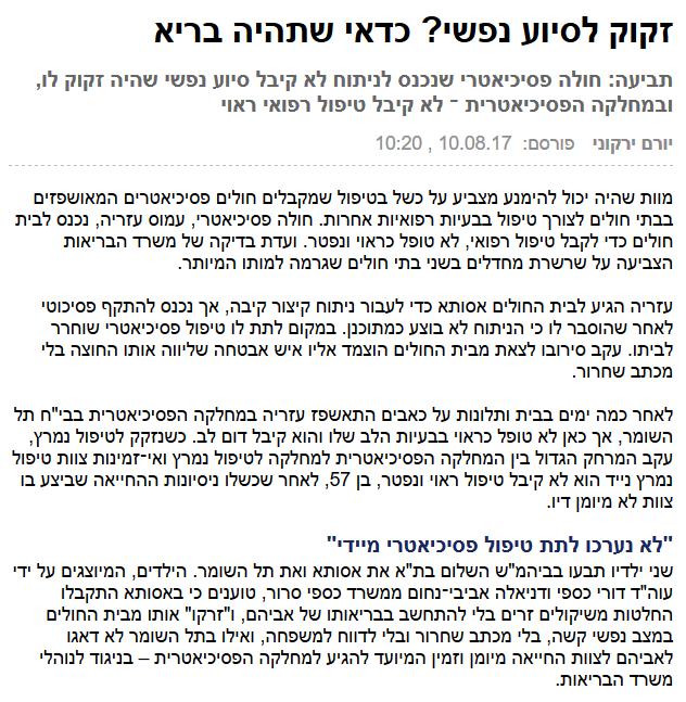 זקוק לסיוע נפשי? כדאי שתהיה בריא , יורם ירקוני , 10.08.2017 , ynet
