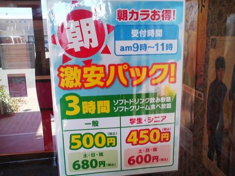 料金プラン3 おんちっち尾西店2回目
