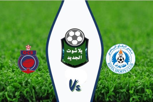 نتيجة مباراة الرفاع وأولمبيك آسفي بتاريخ 01-10-2019 البطولة العربية للأندية