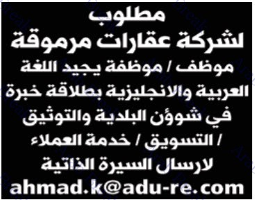 وظائف وسيط ابو ظبي موقع عرب بريك