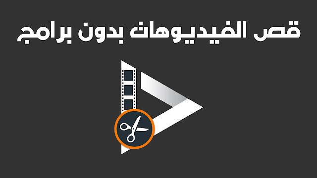 شرح طريقة قص الفيديوهات على ويندوز 10 بدون برامج