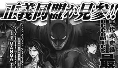 Batman and Justice League Gets A Manga By Saint Seiya Artist Shiori Teshirogi.