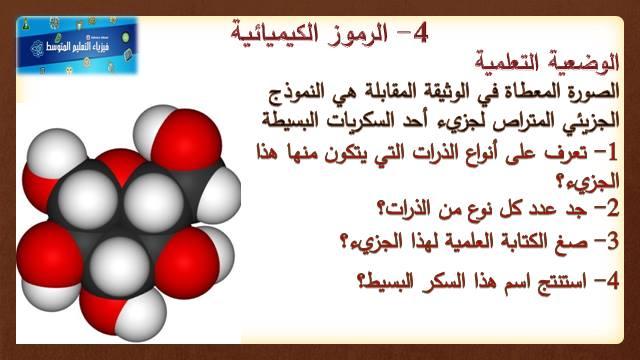 درس الرموز و الصيغ الكيميائية مادة الفيزياء السنة الثانية متوسط الجيل الثاني