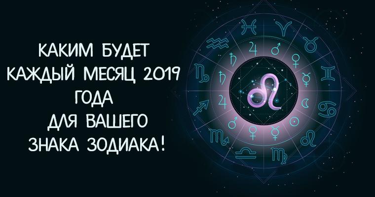 Когда будет полнолуние в апреле 2019 года Знак зодиака, ритуалы