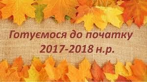 Картинки по запросу методичні рекомендації 2017-18 навчальний рік