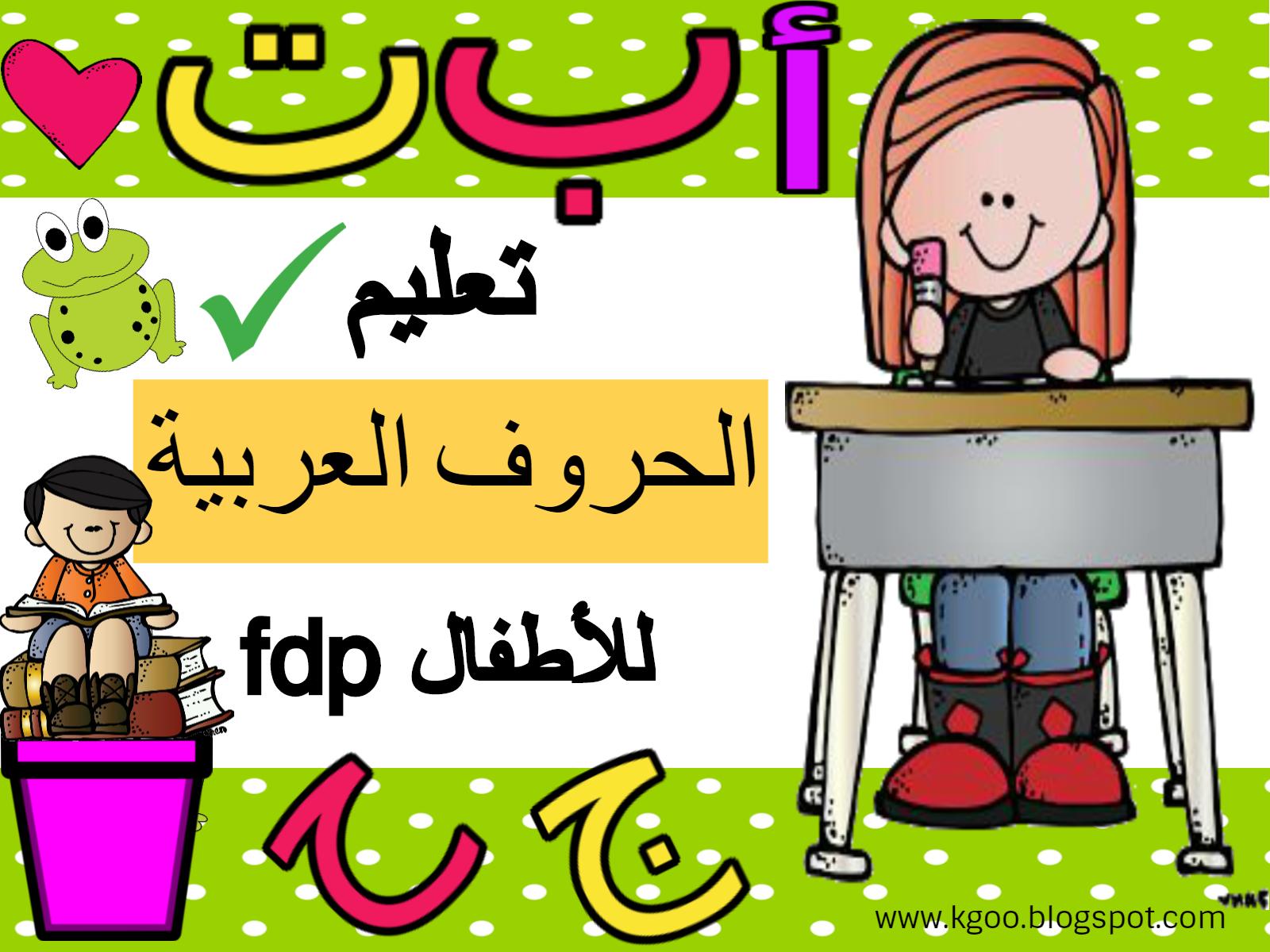 تعليم الحروف العربية للاطفال Pdf والقراءة والكتابة من البداية