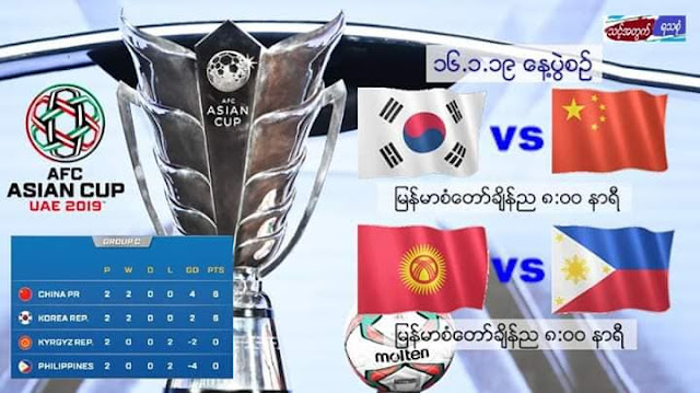 South Korea vs China Live Streaming AFC 2019 (16.1.2019)