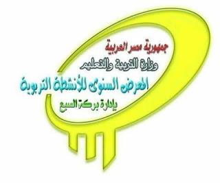 ادارة بركة السبع التعليمية, التعليم, الحسينى محمد, الخوجة, المعلمين, معرض طلاب التعليم العام والفني ببركة السبع 2016