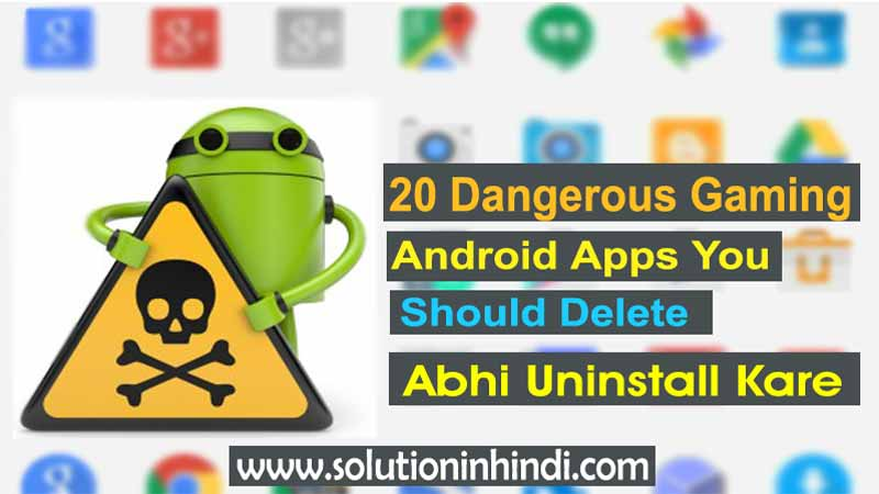 20-dangerous-android-apps-in-hindi