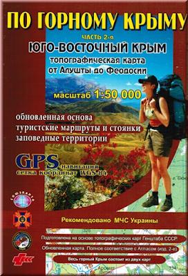 По Горному Крыму Союзкарта