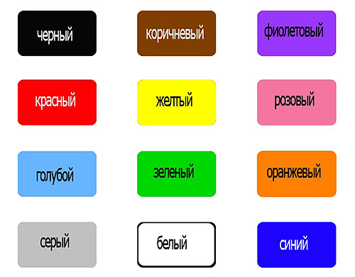 Main colours in Russian