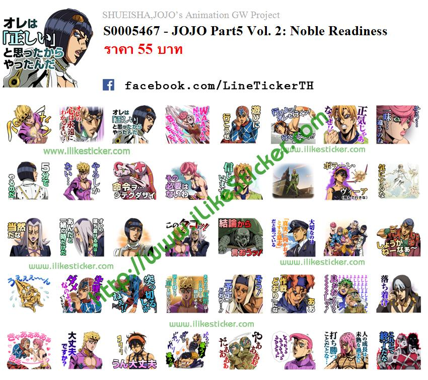 JOJO Part5 Vol. 2: Noble Readiness